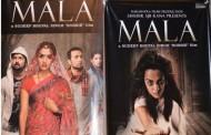 """प्रिमियरमा थ्रीलर फिल्म """"माला""""लाई यस्तो प्रतिकृया"""